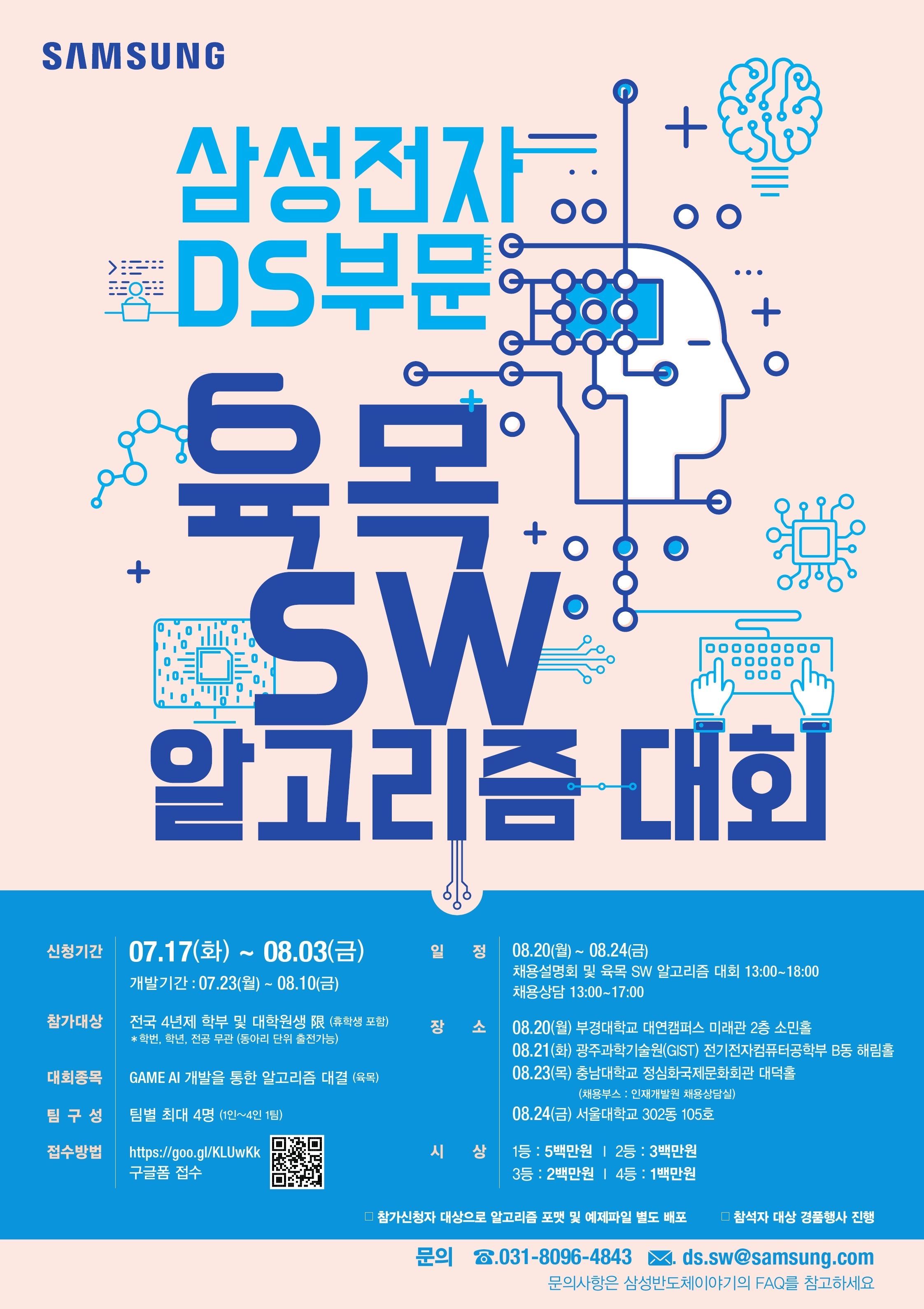 삼성전자 DS부문 육목 SW 알고리즘 대회 포스터.jpg