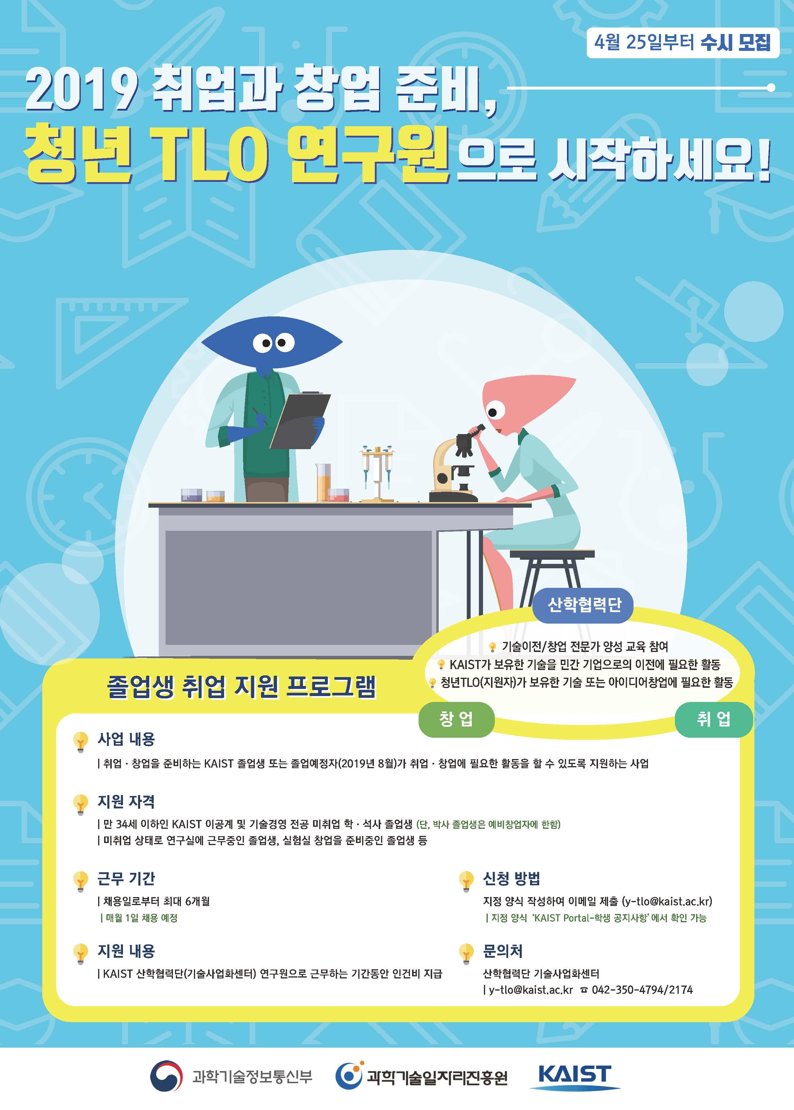 [첨부.1] 사업안내문(포스터)_청년TLO육성사업.jpg