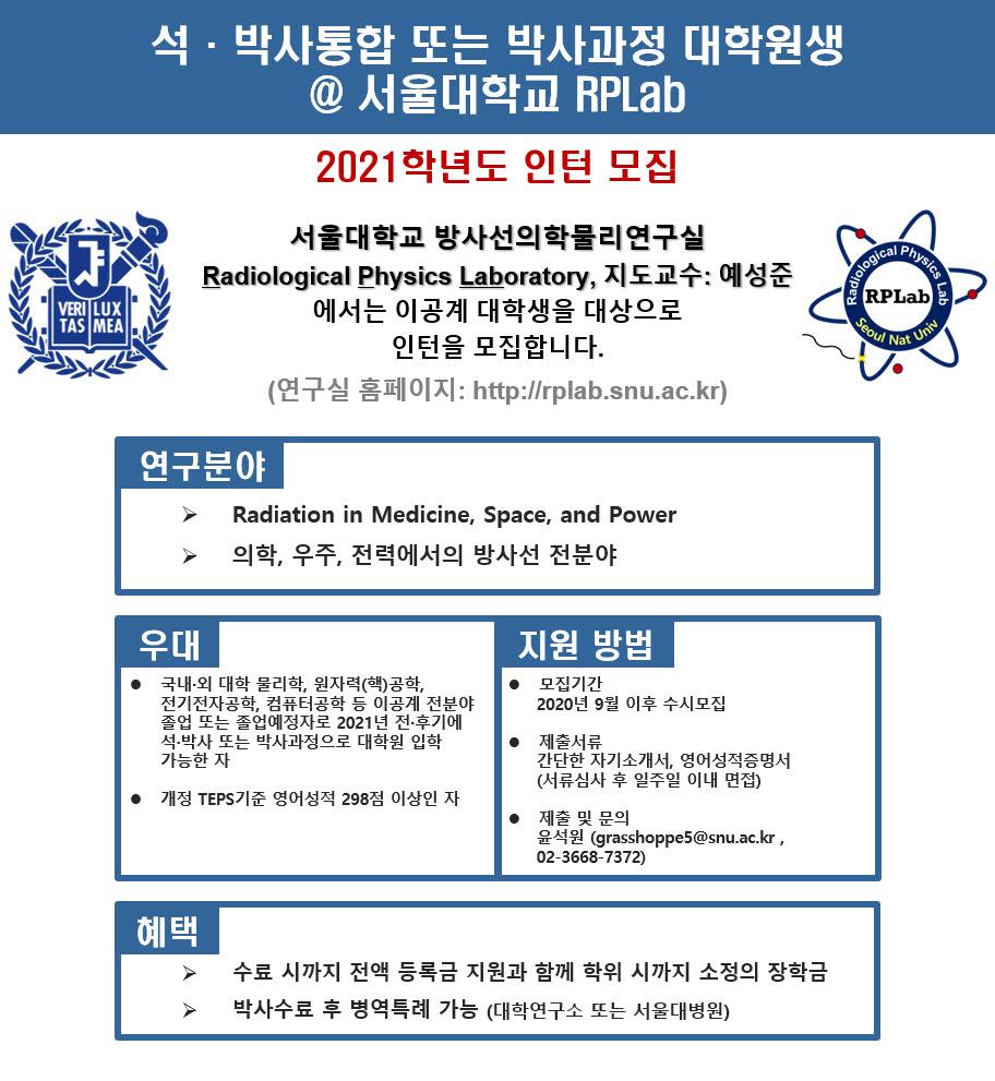 사본 -서울대학교방사선의학물리연구실.jpg