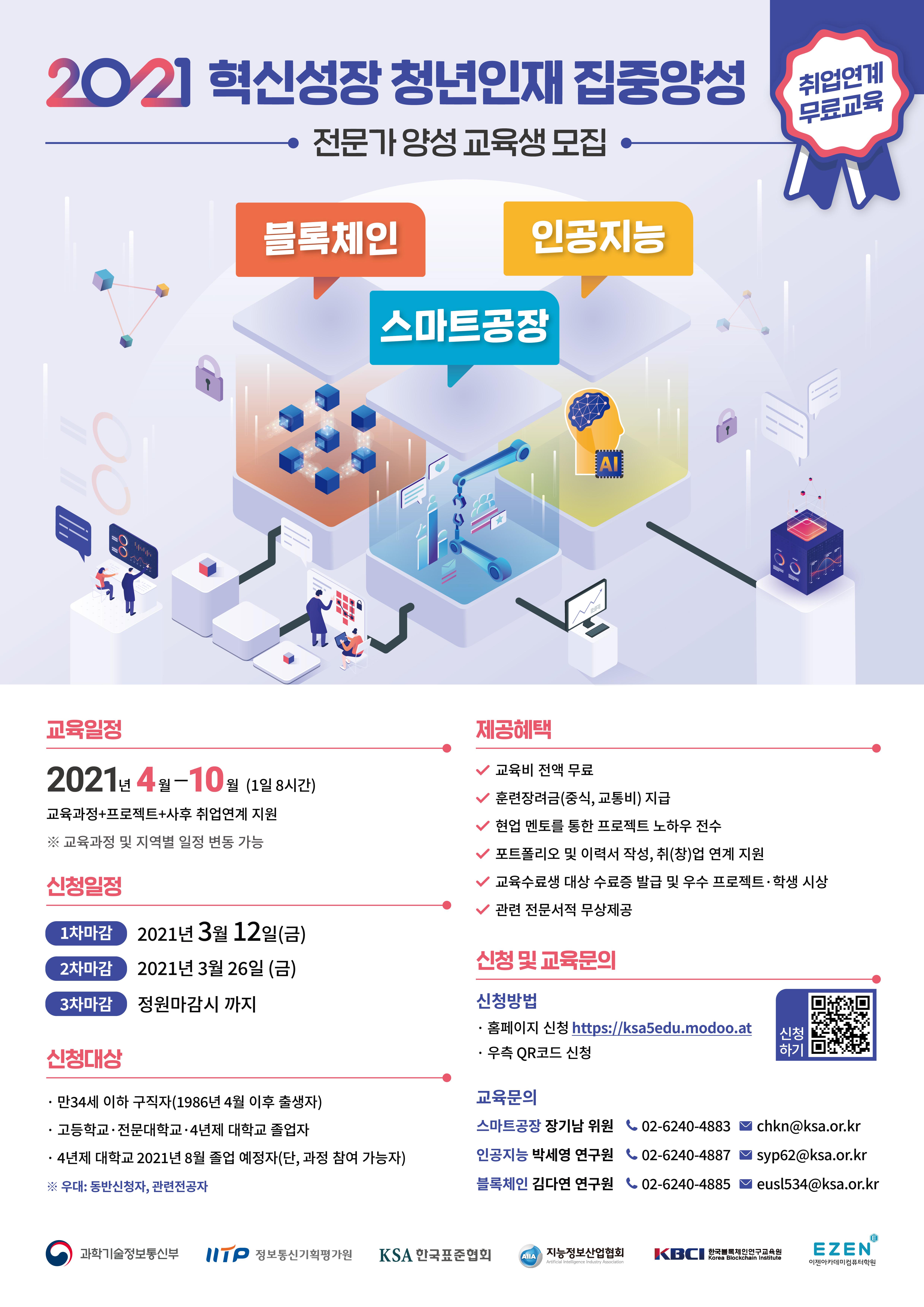 21년 혁신성장 청년인재 집중양성_포스터.jpg