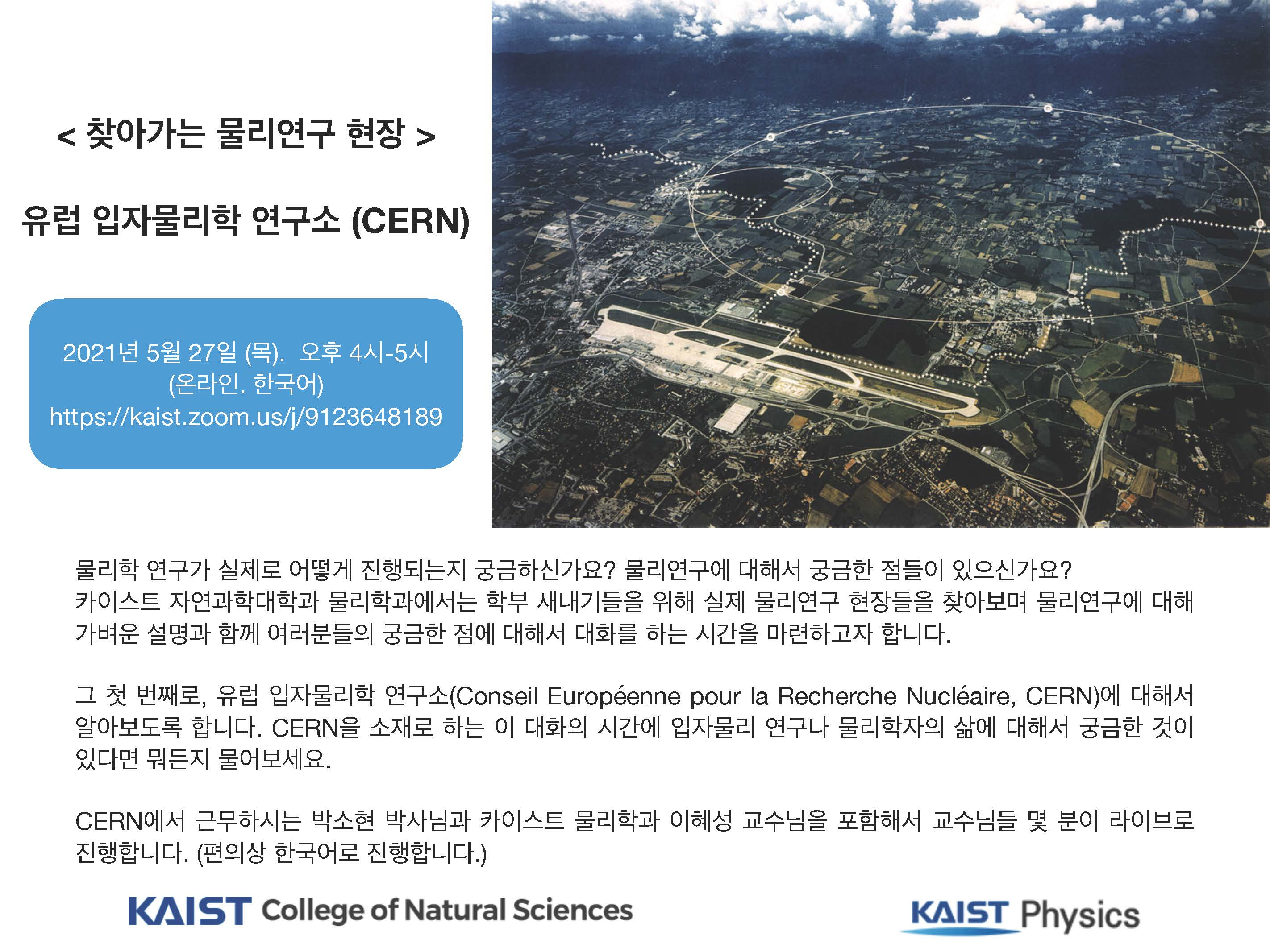 CERN 소개.jpg
