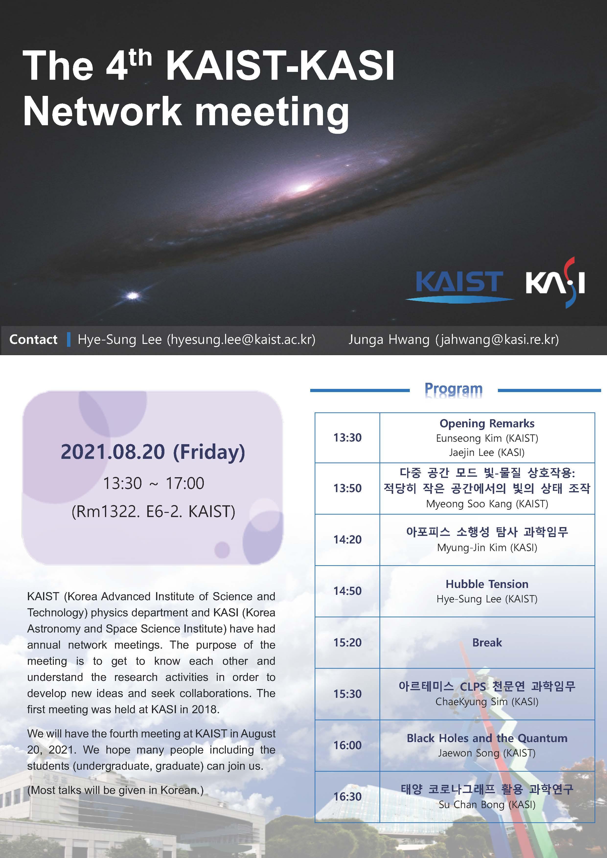4th KAIST-KASI Network meeting poster.jpg