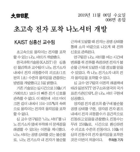 20191106_심흥선 교수_1조분의 1초 전기신호 3.png