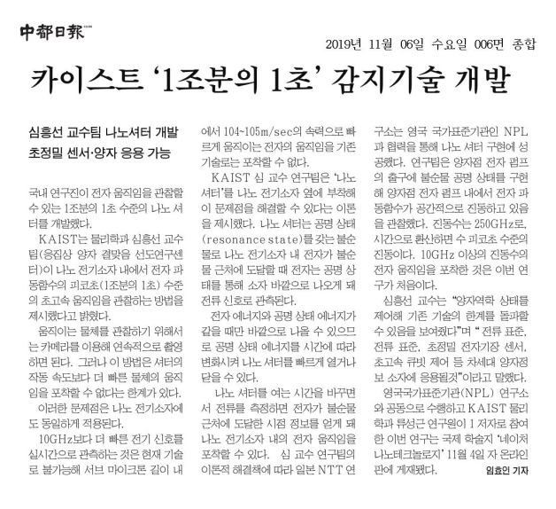 20191106_심흥선 교수_1조분의 1초 전기신호 4.png