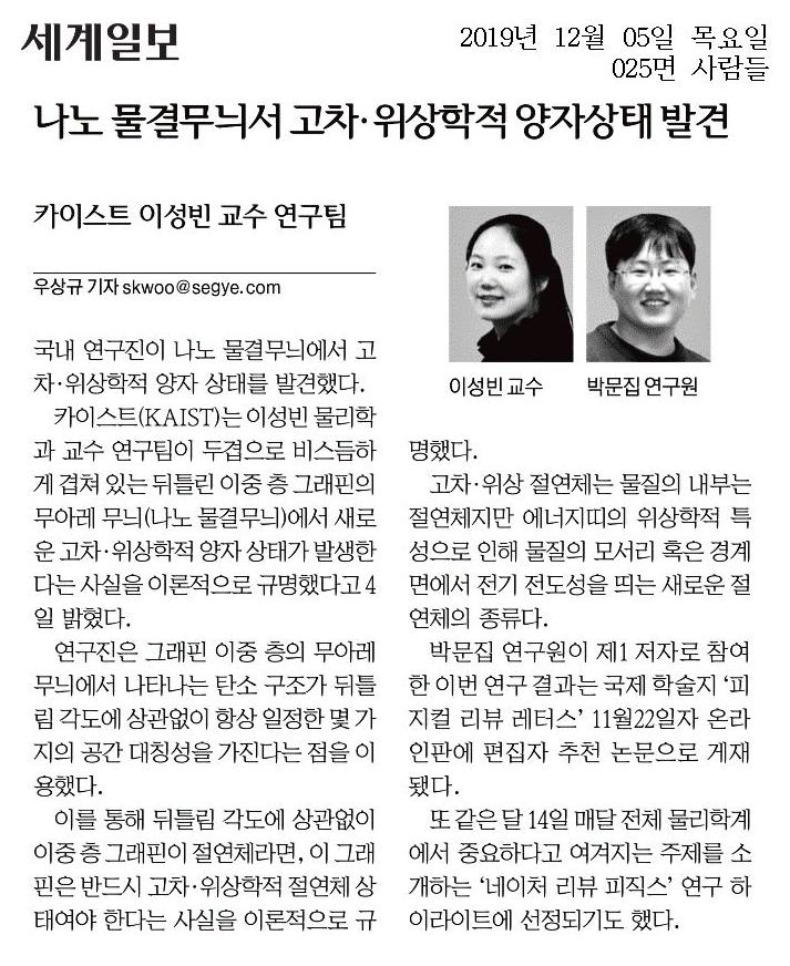 20191205 이성빈 교수.png