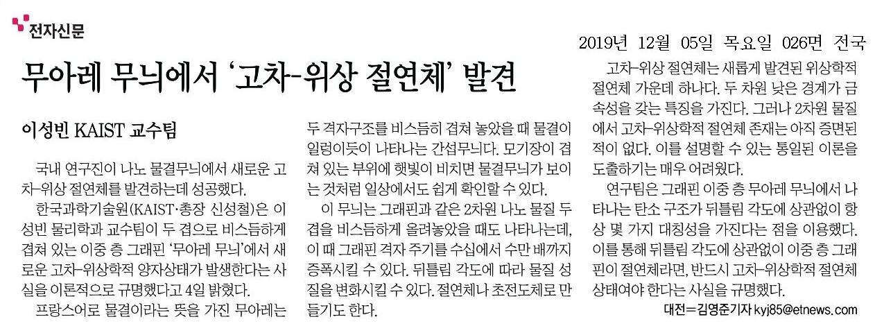 20191205 이성빈 교수2.png