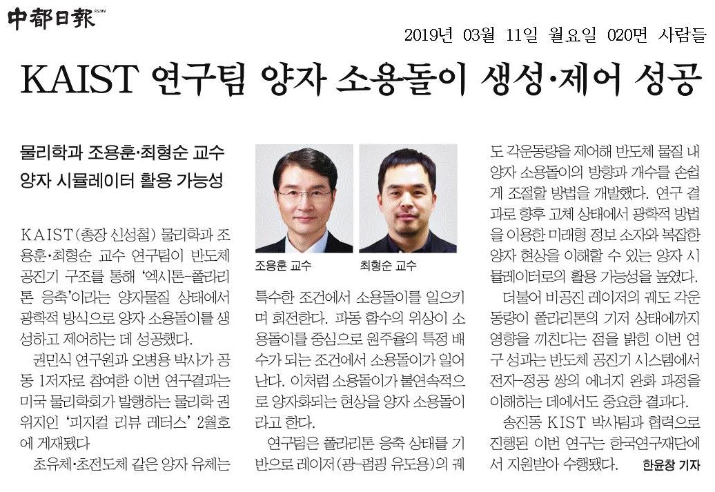 20190311_양자 소용돌이 생성 제어 성공_조용훈 최형순 교수.png