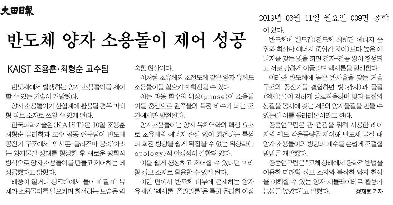 20190311_양자 소용돌이 생성 제어 성공_조용훈 최형순 교수2.png