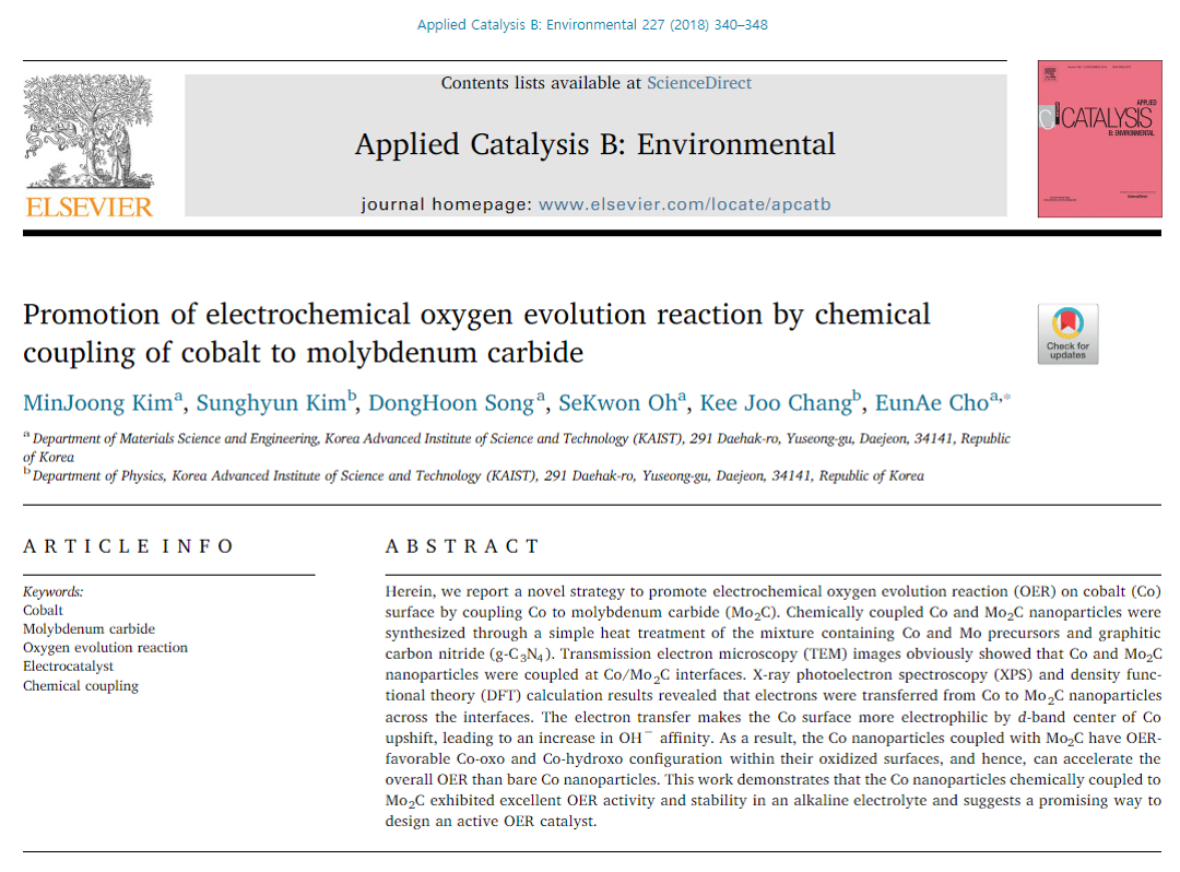 [장기주 교수 연구팀] APPLIED CATALYSIS B-ENVIRONMENTAL.png