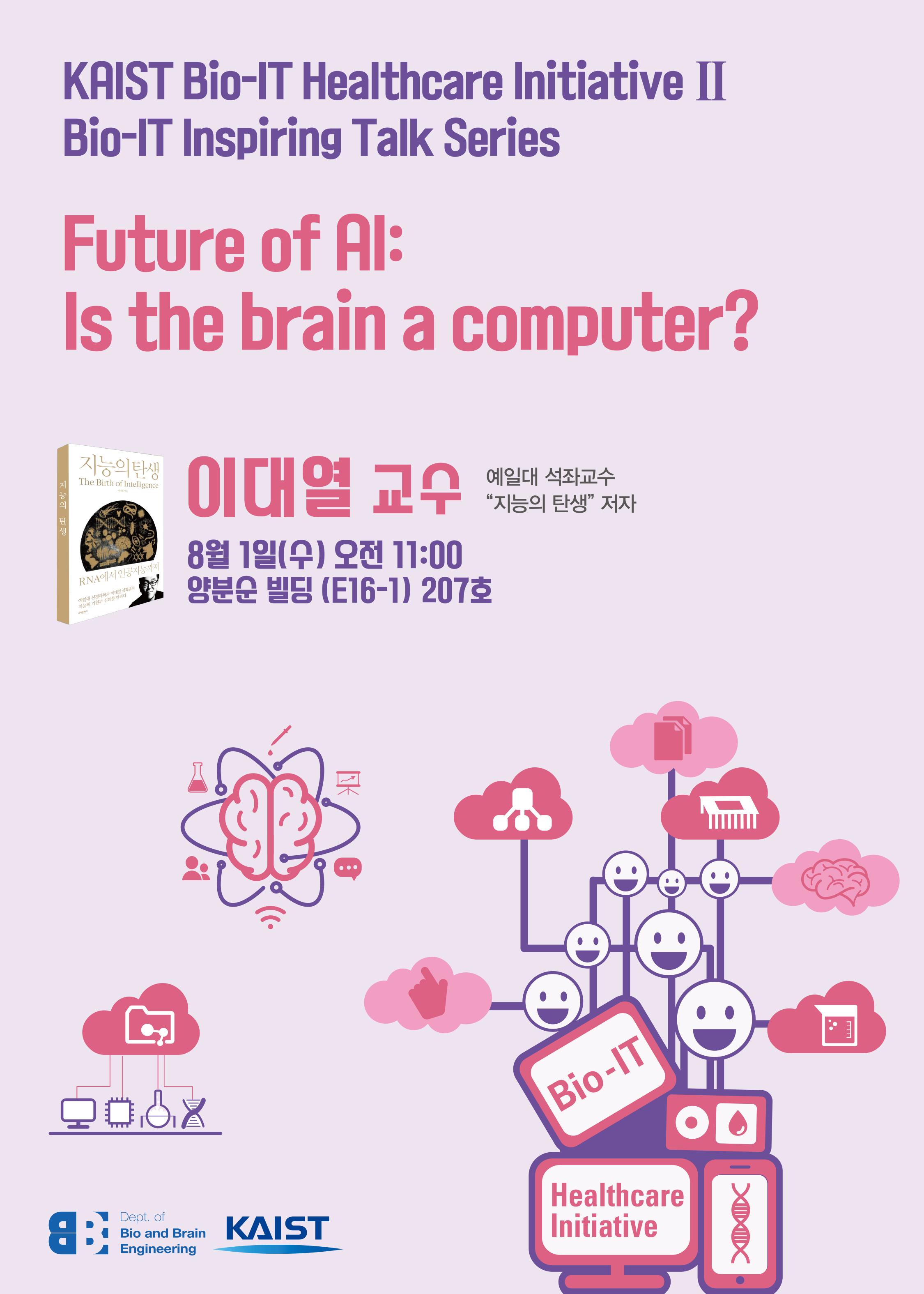 바이오및뇌공학과 세미나_이대열 교수.jpg