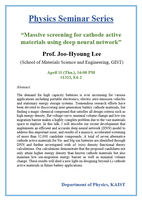 20190411 Prof. Joo-Hyoung Lee_GIST.png