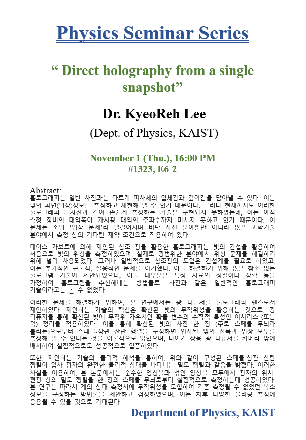 20181101_Dr. KyeoReh Lee_KAIST.png