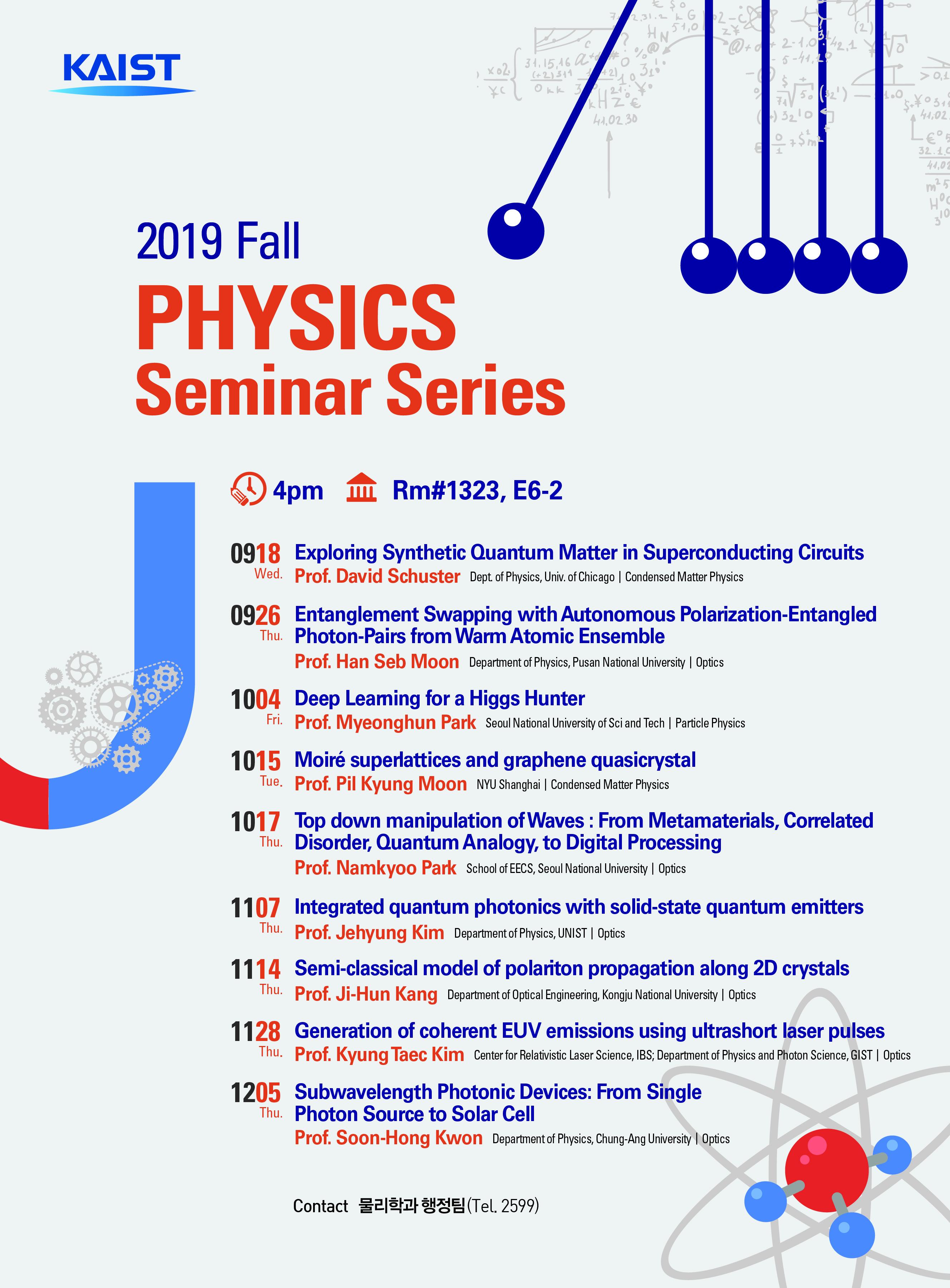 2019가을 Physics Seminar Series 포스터.jpg