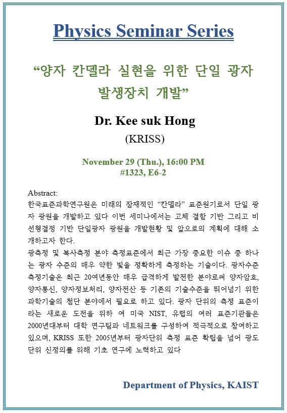 20181129 Dr. Kee suk Hong_KRISS.png