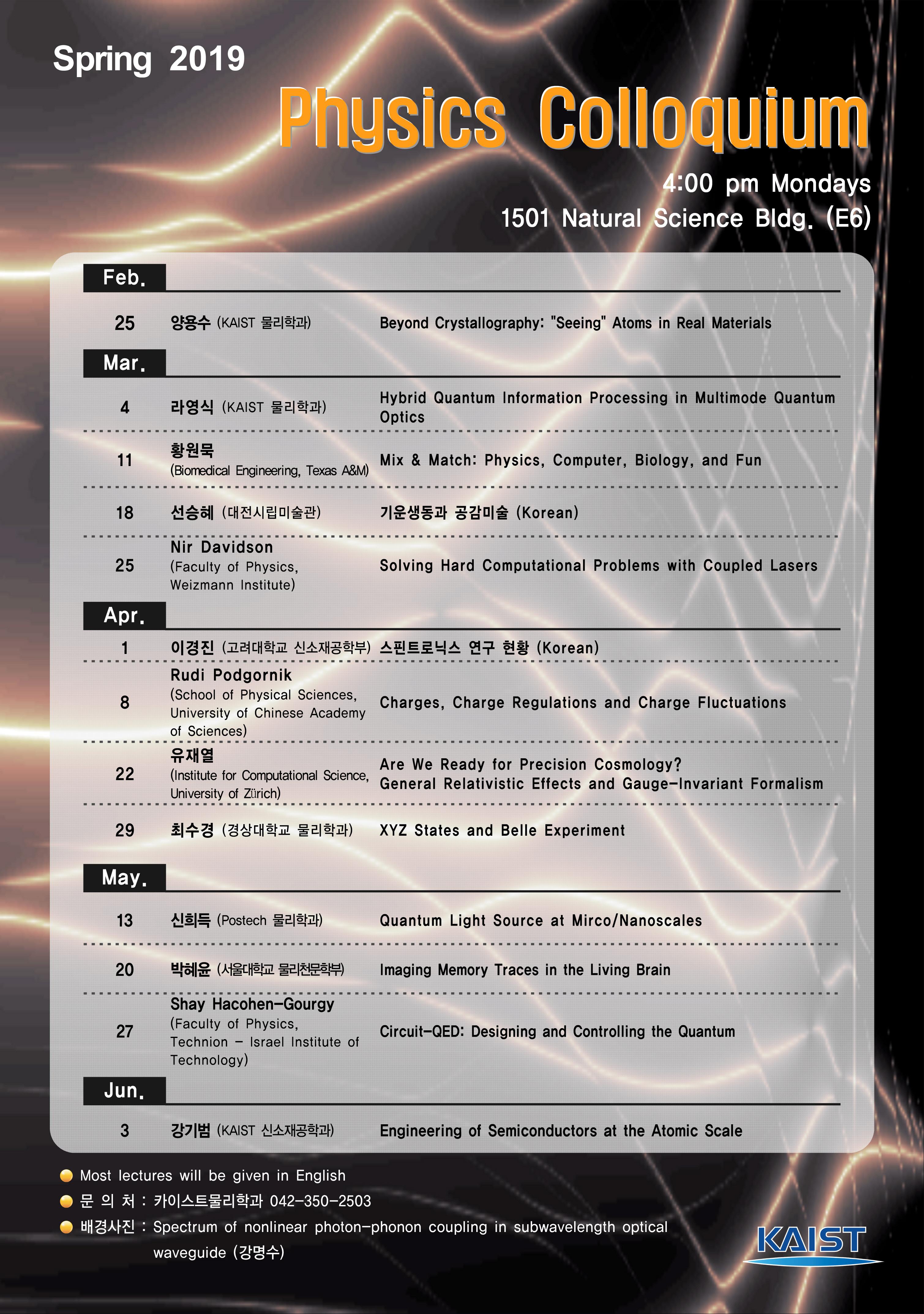 크기변환_Spring 2019 Physics Colloquium_Poster.jpg