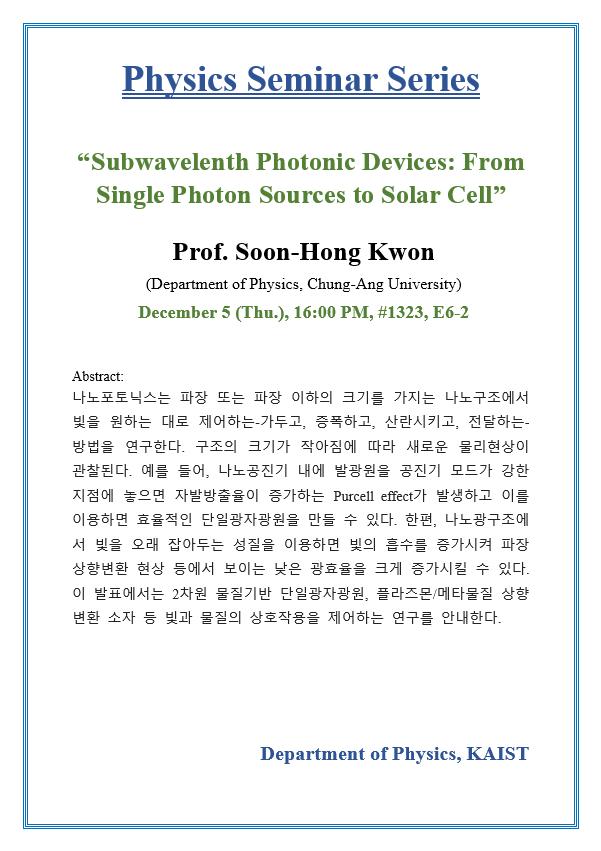 20191205 Prof. Soon-Hong Kwon.png