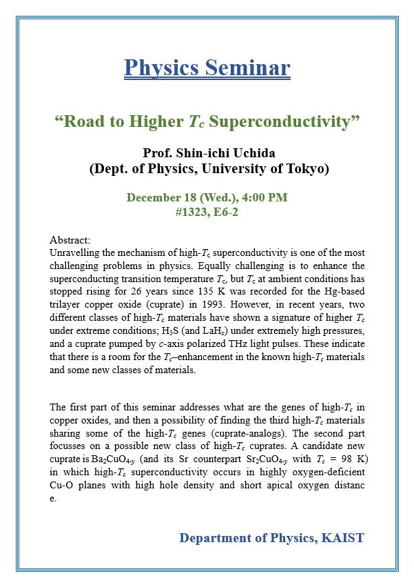 20191218_Prof. Uchida.png