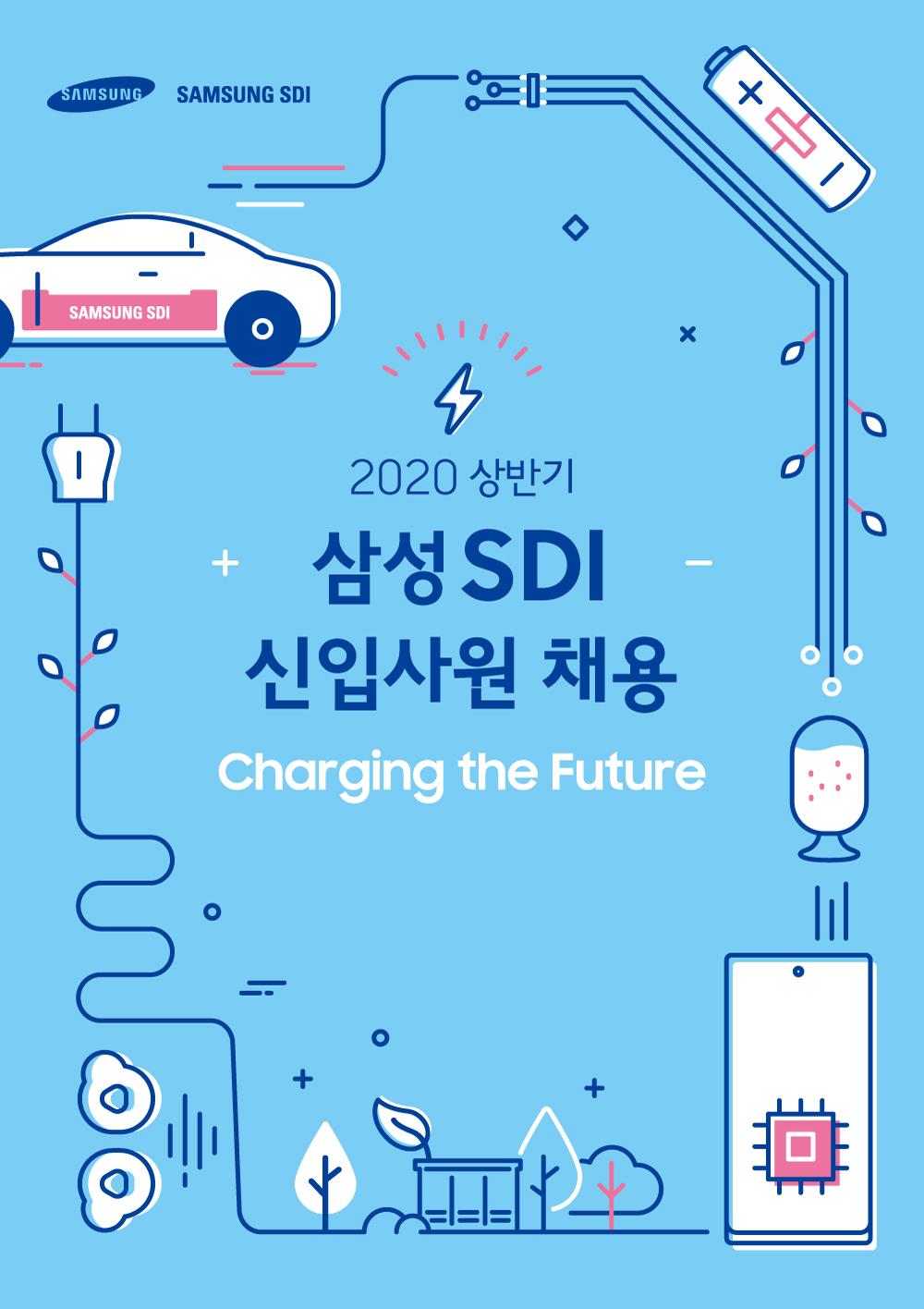 삼성SDI 2020년 상반기 신입사원 채용 포스터.jpg
