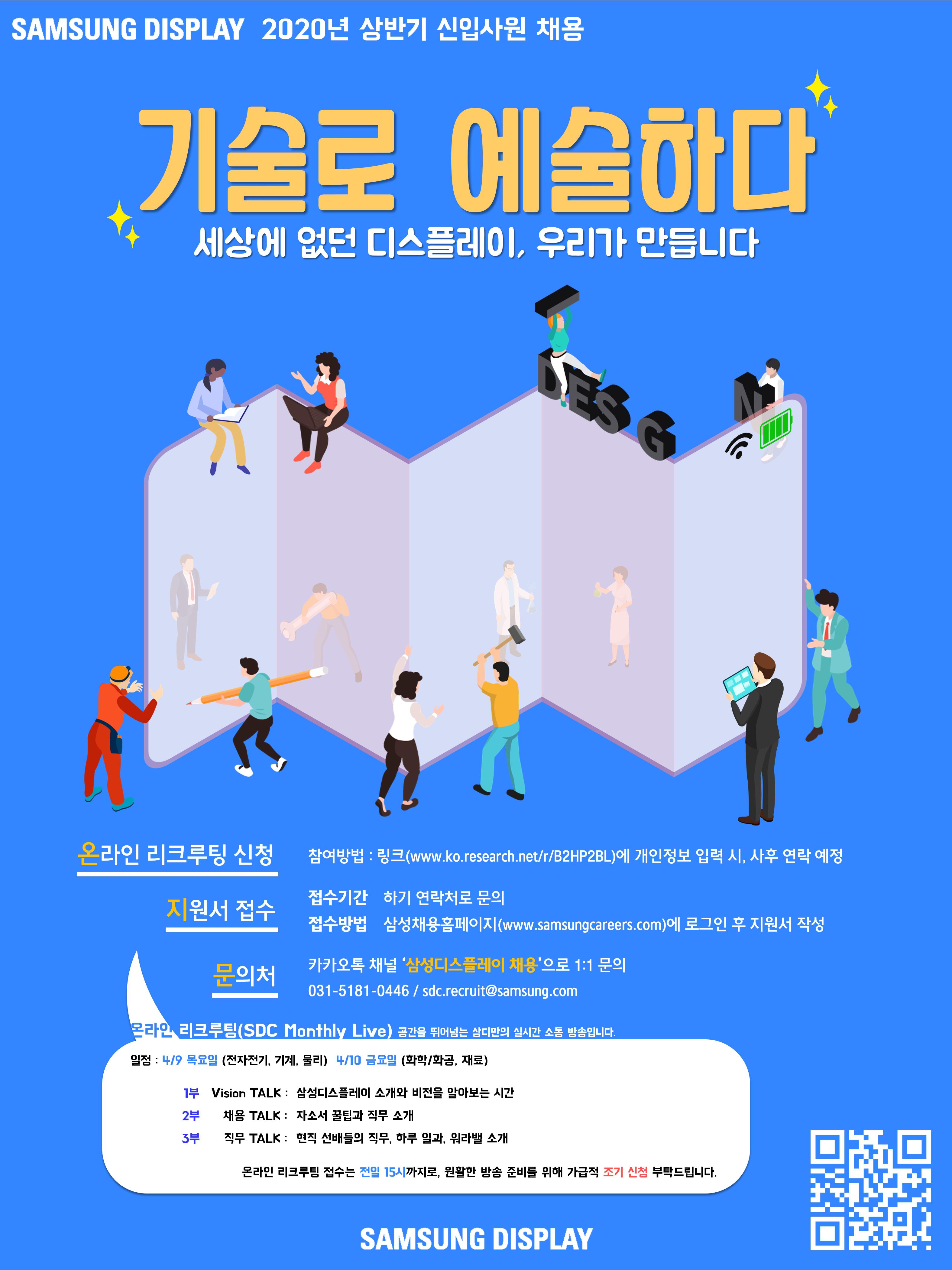 2020 상반기 신입사원 채용 포스터.png