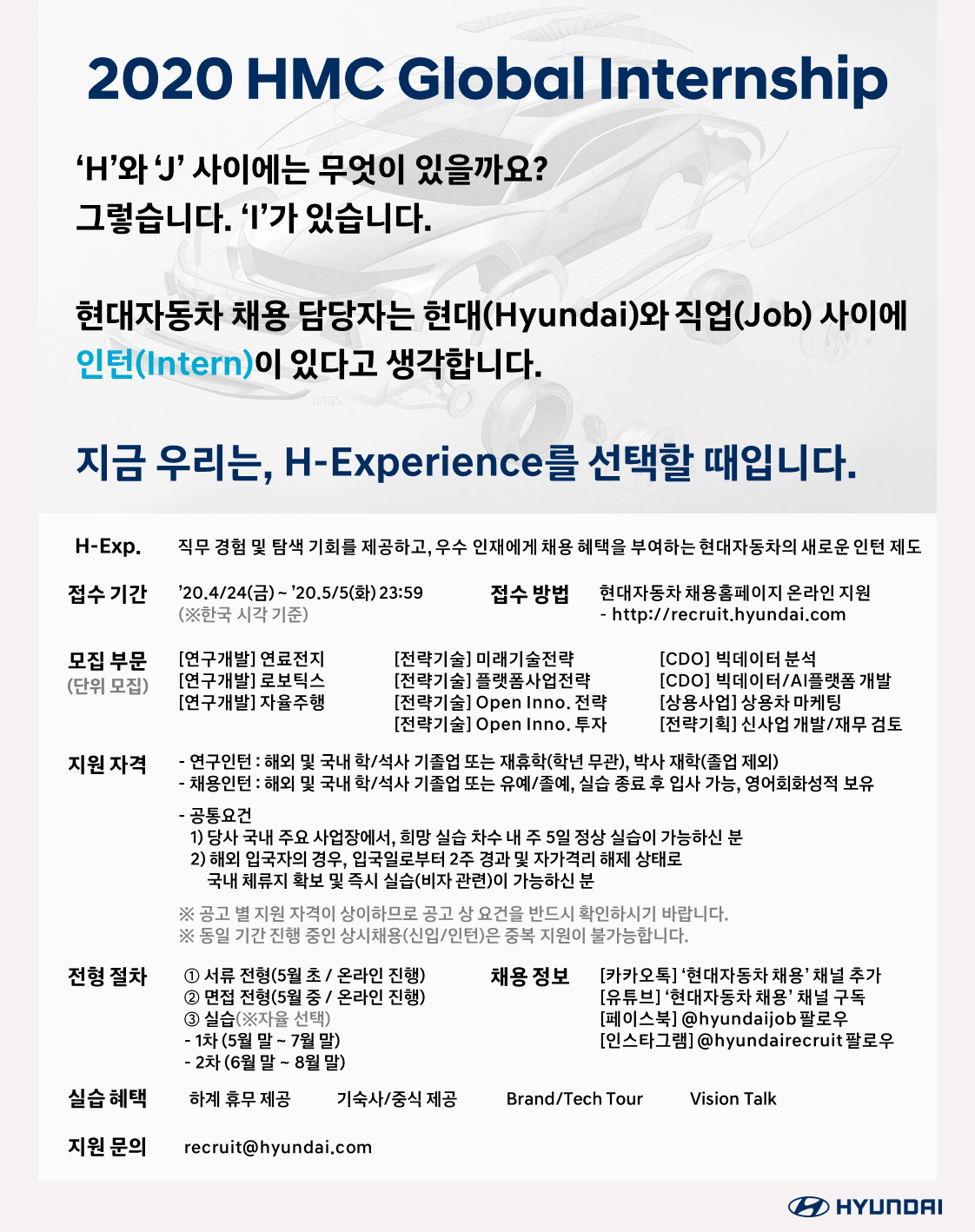 (현대자동차)global internship 모집공고 포스터_2차.png