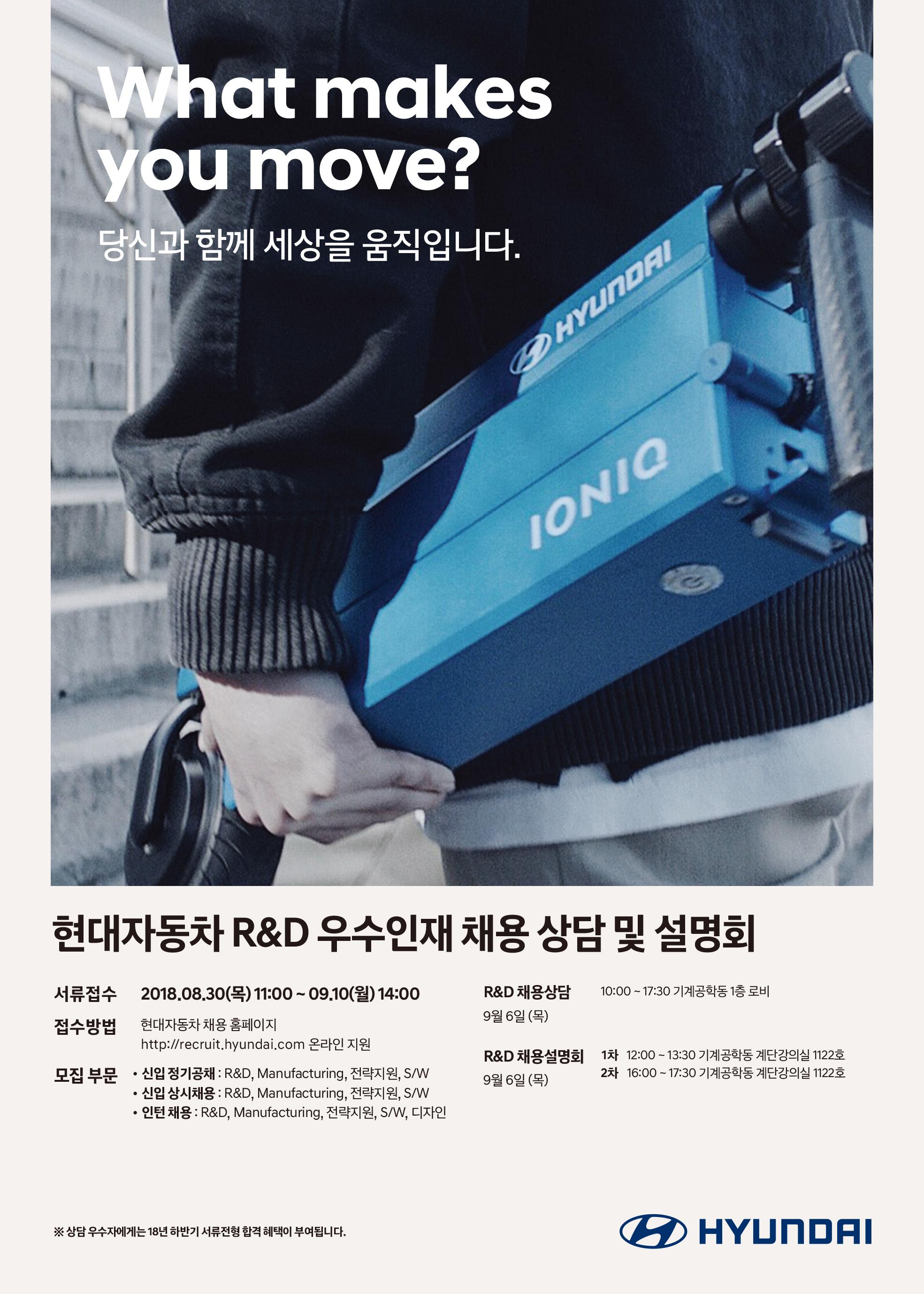 현대차_제작물_180828_학교별_포스터_ver4_카이스트.jpg
