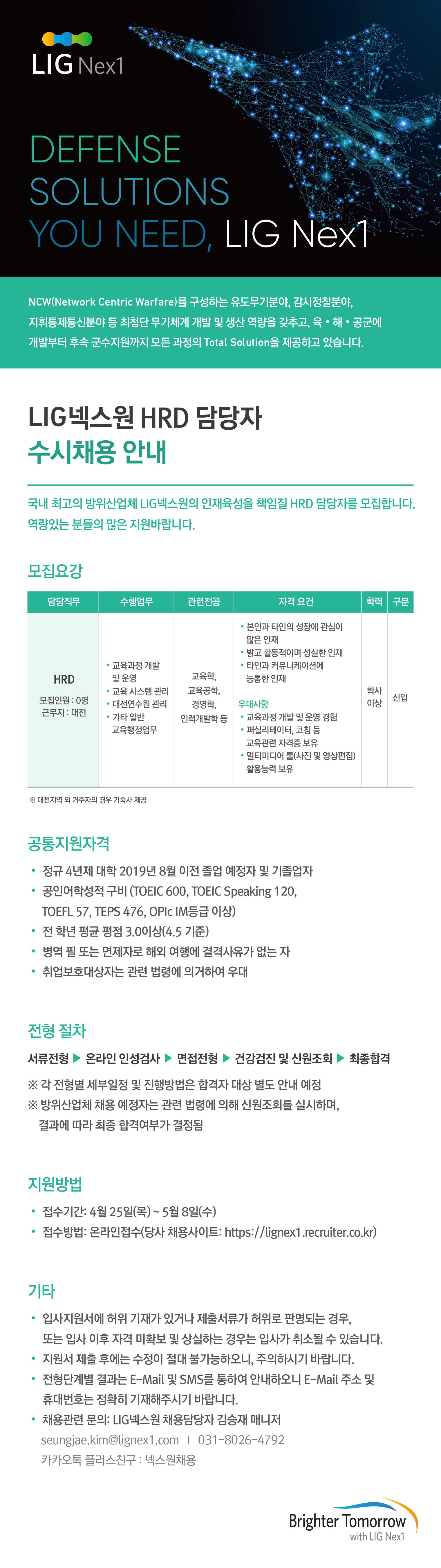 LIG넥스원_19상_HRD직무 수시채용 웹플라이어.jpg