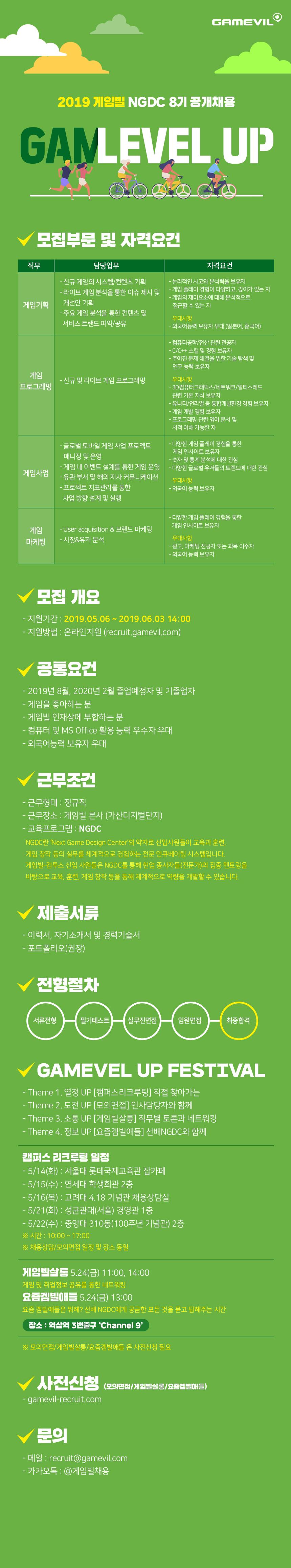 (게임빌) 2019 게임빌 NGDC 8기_ 신입 공개채용_공고.jpg