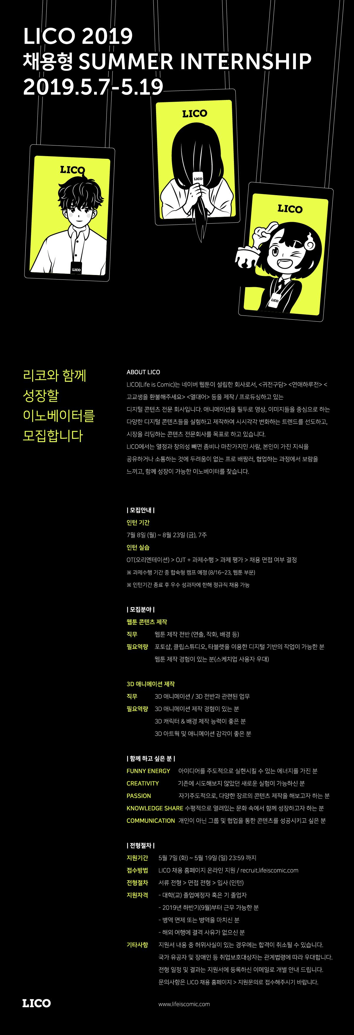 (네이버웹툰 자회사) LICO_2019_INTERNSHIP_웹 공고문.jpg