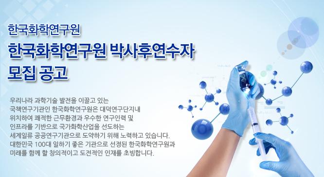 한국화학연구원상단0112.jpg