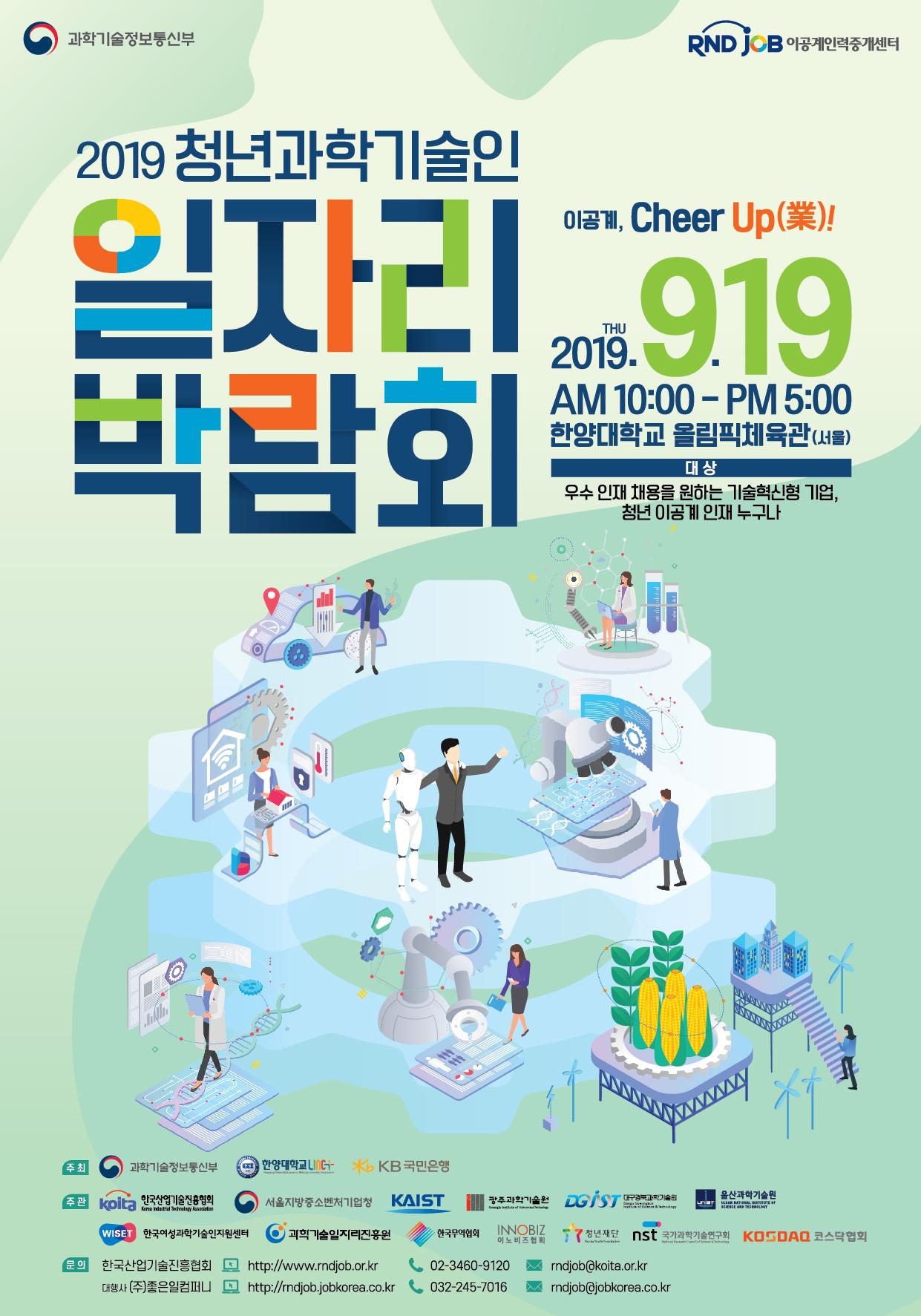2019 청년과기인 일자리 박람회 포스터.jpg