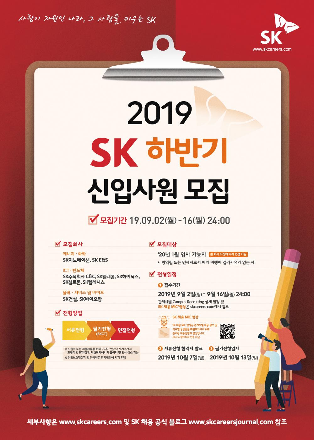 2019 SK 하반기 신입사원 모집 포스터.jpg