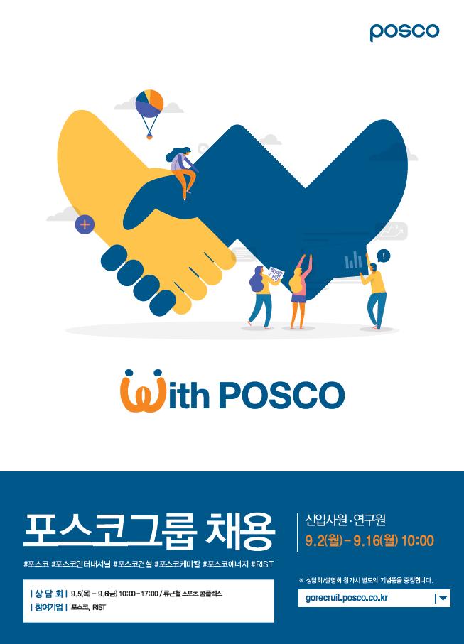 포스코그룹_채용포스터(KAIST).png