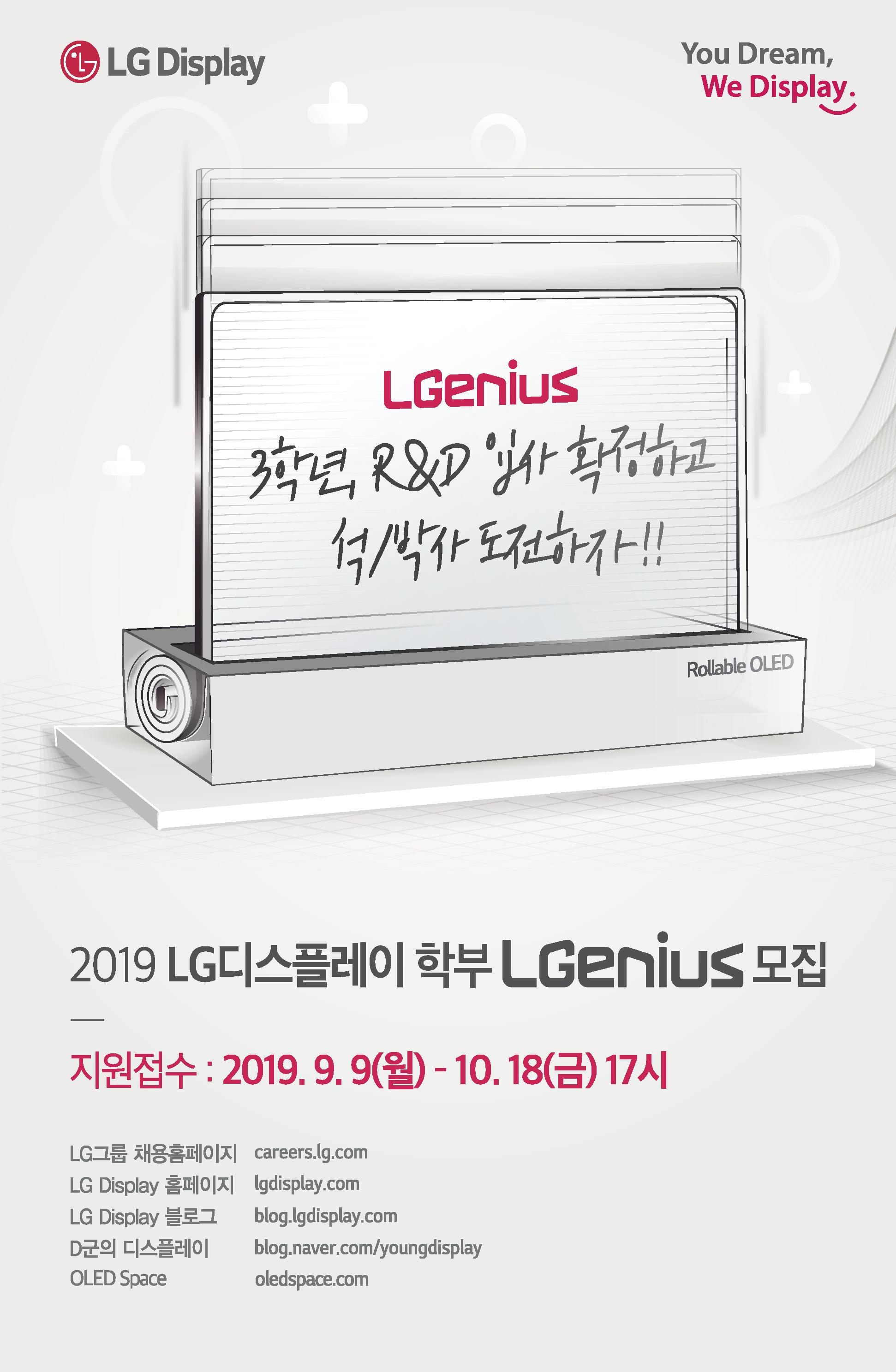 19_LG Display_LGenius(모집요강)_페이지_1.png
