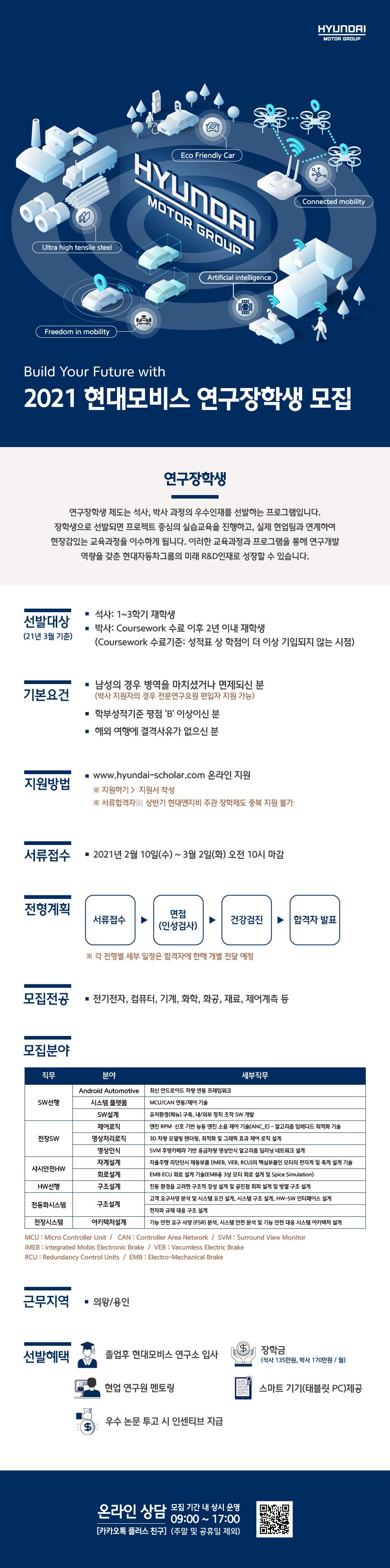 현대모비스 연구장학생 웹공고문_최종.jpg
