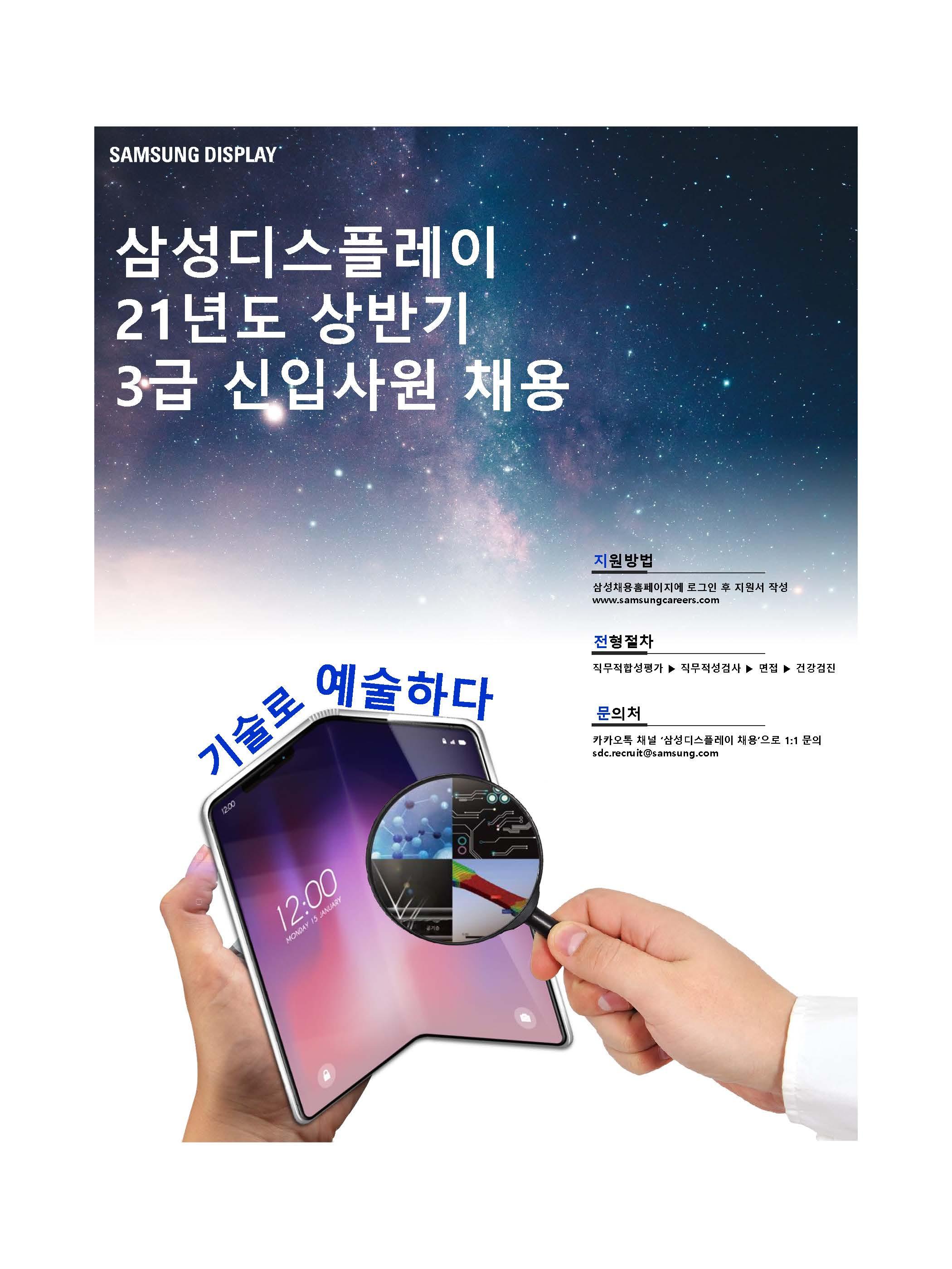 삼성디스플레이 21년도 상반기 채용_포스터.jpg