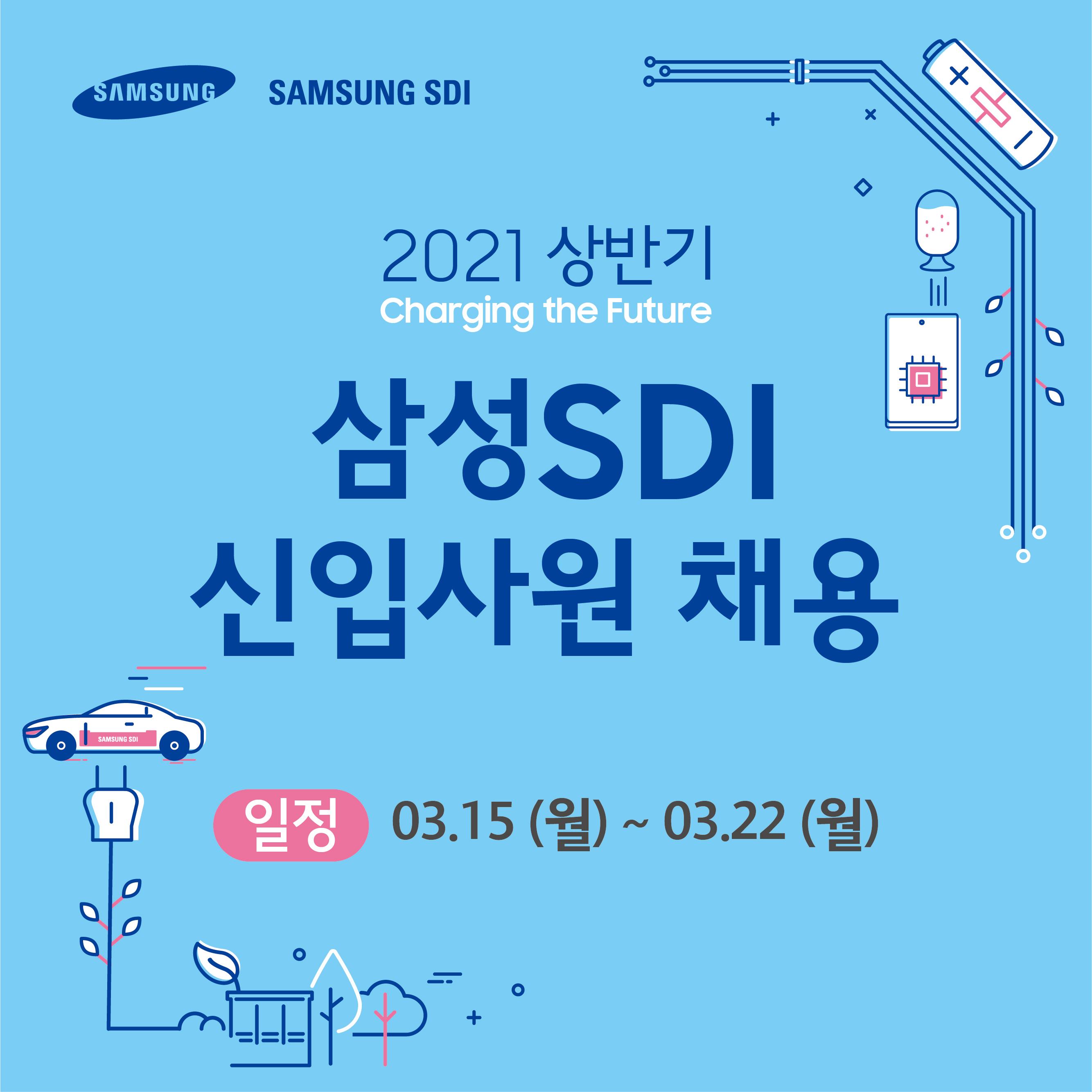 2021 삼성SDI 신입,인턴 채용.jpg