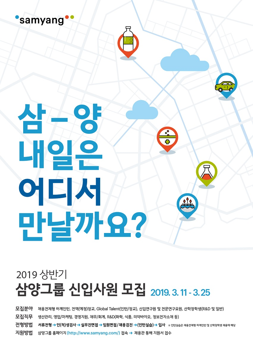 2019_삼양그룹_신입사원모집_포스터.jpg