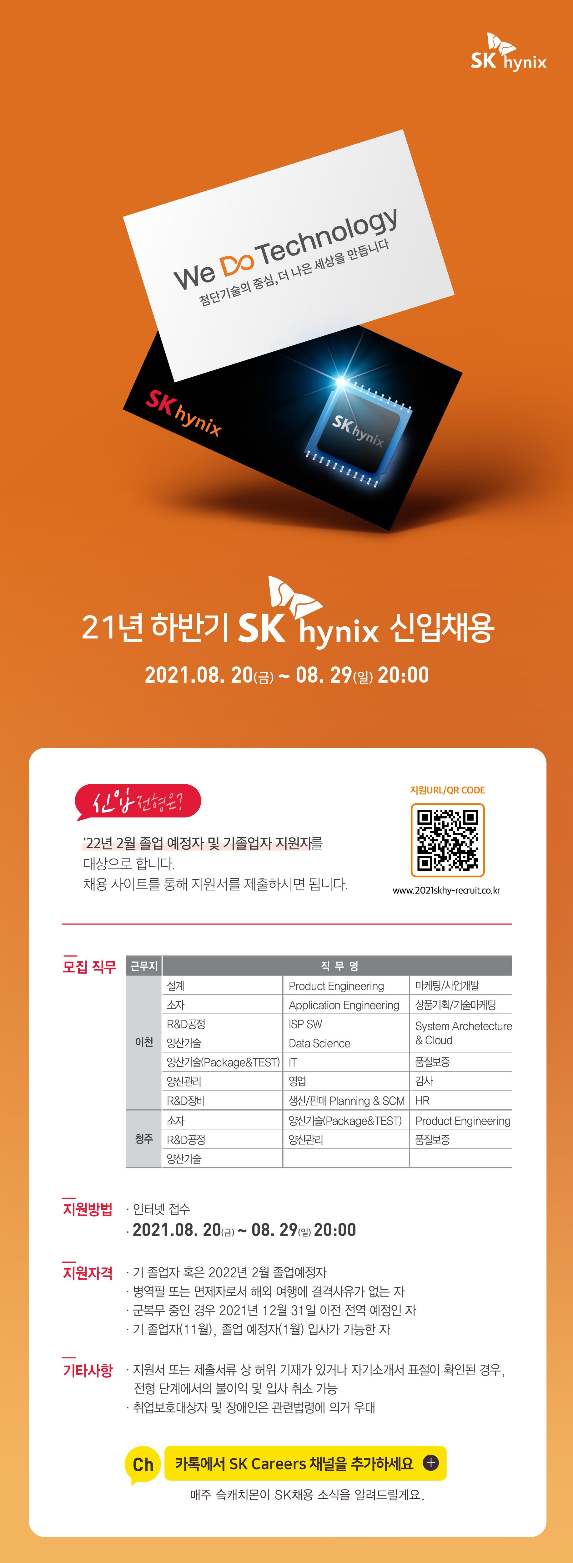21년 하반기 SK하이닉스 신입채용 웹플라이어.jpg