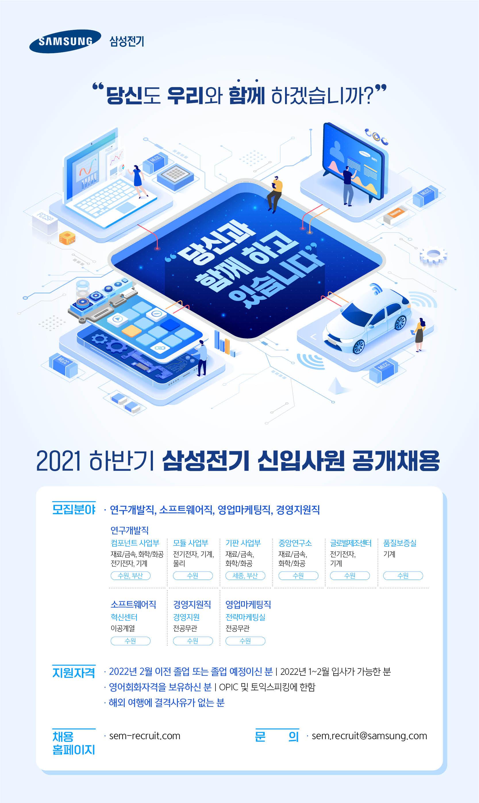 2021 삼성전기 하반기 신입사원 채용 홍보포스터.jpg