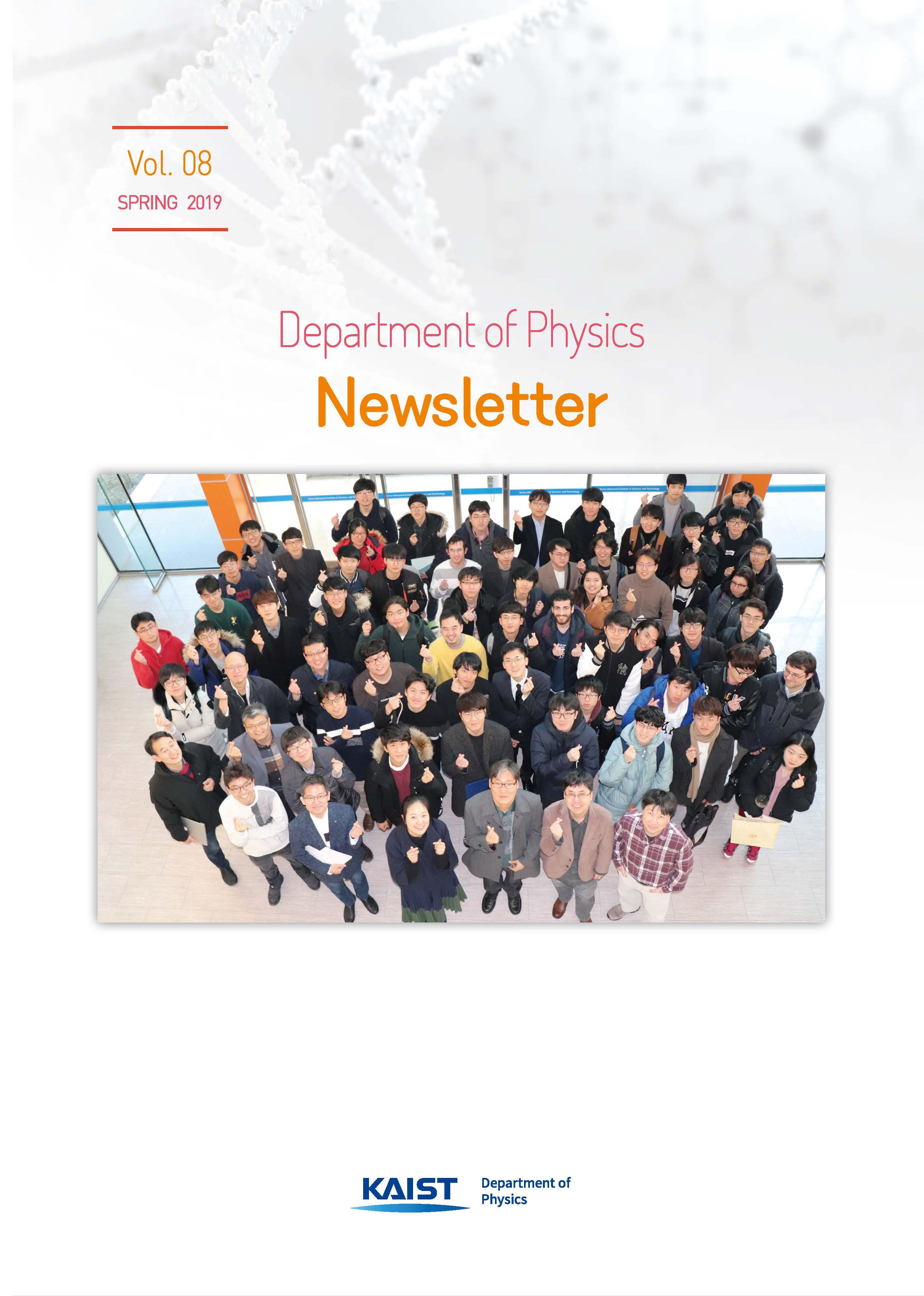 [뉴스레터 웹용]2019물리학과 봄호_표지.jpg