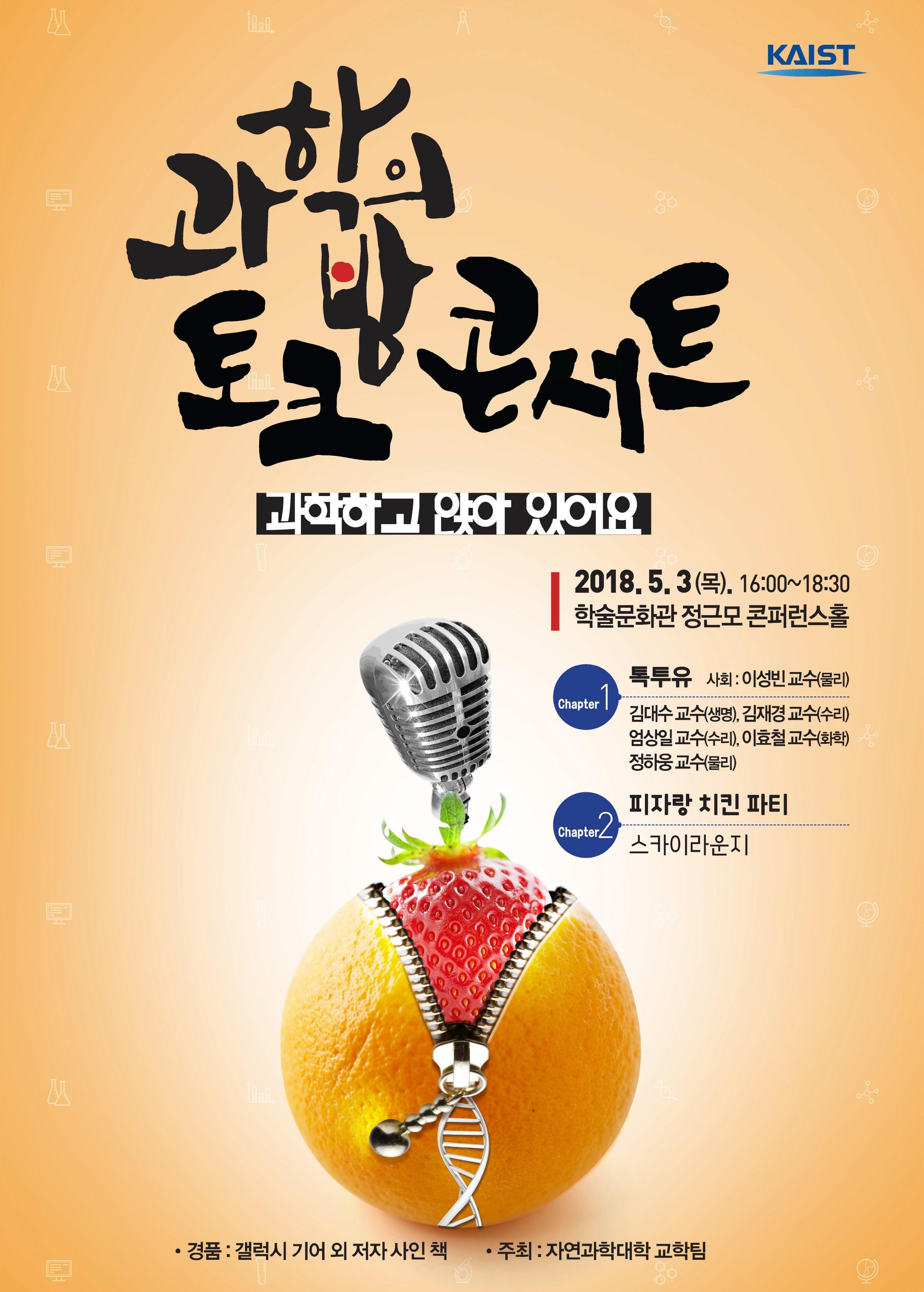 크기변환_20180503_과학의 밤 토크 콘서트-포스터.jpg