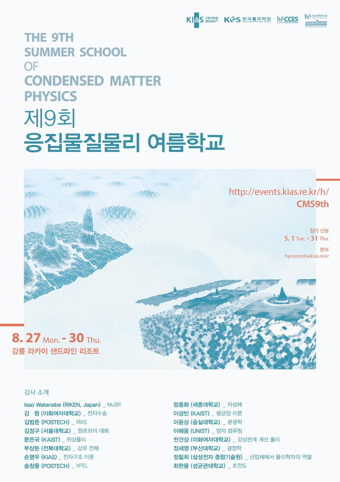 제9회 응집물질물리 여름학교.jpg