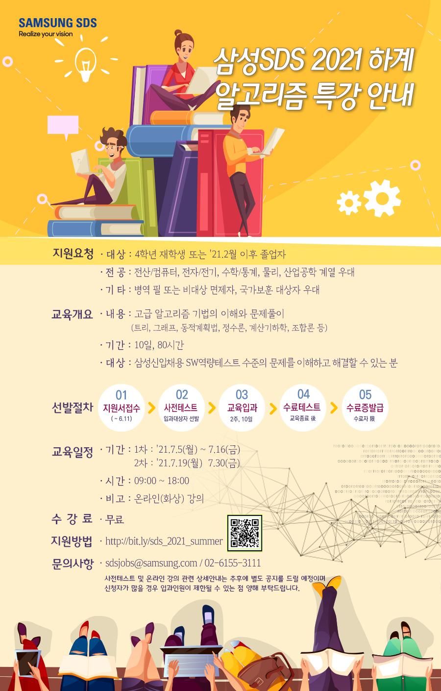 사본 -2021 하계 알고리즘 포스터.jpg