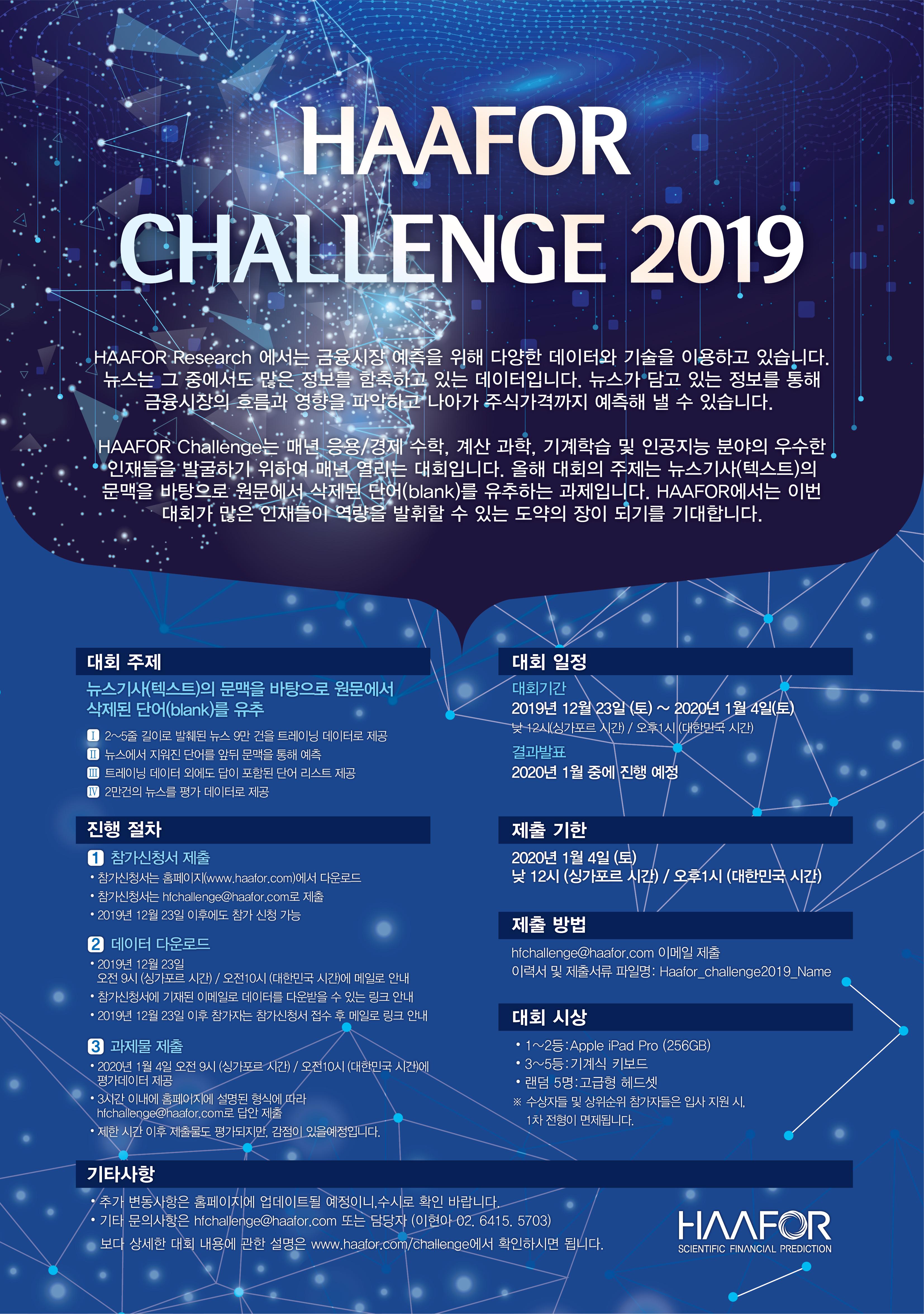 201912_Challenge_Kor.jpg
