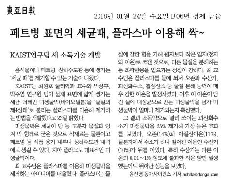 20180124_최원호 교수_플라즈마이용.png