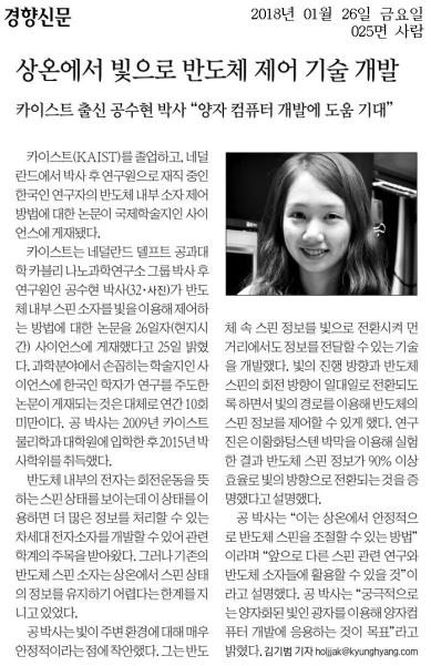 20180126_공수현 박사_상온에서 빛으로 반도체 제어 기술 개발(조용훈 교수).png