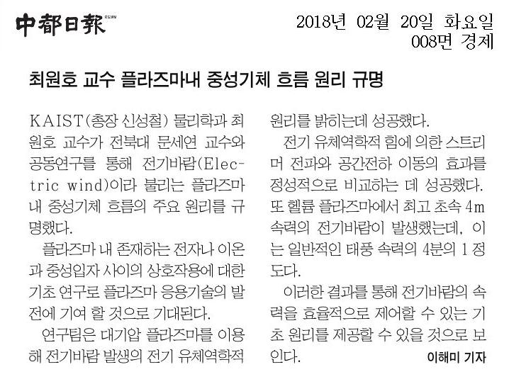 20180220_최원호 교수_플라즈마내 중성기체 흐름 원리 규명_중도일보.png