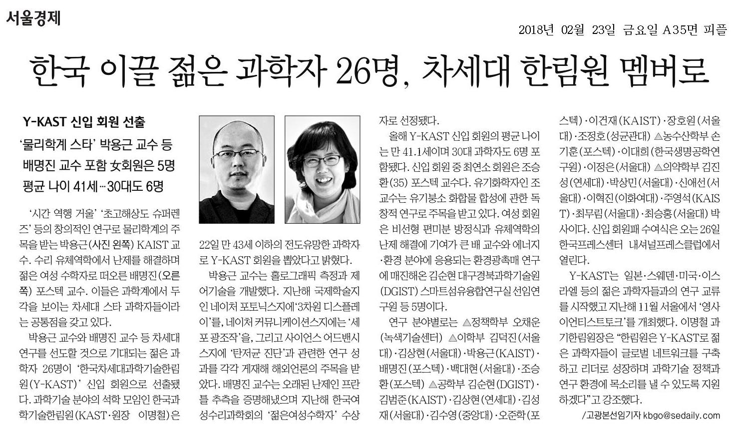 20180223_박용근 교수 차세대 한림원 멤버 선정.png