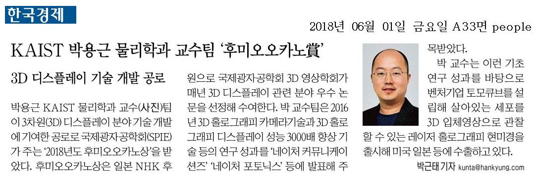 20180601_박용근 교수 오카노 후미오상 수상_한국경제.png