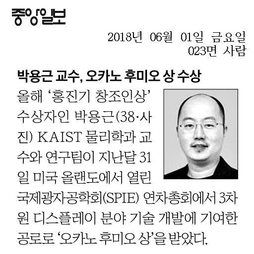 20180601_박용근 교수 오카노 후미오상 수상 1.png